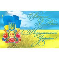 Віаємо з Днем Міста і з Днем Незалежності Украині. Графік роботи на свята